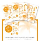 石垣島 ユーグレオレンジ