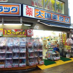 ダイコクドラッグ 新宿11号店