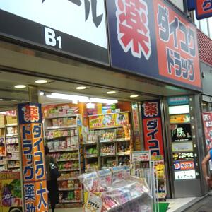 ダイコクドラッグ 西新宿一丁目店