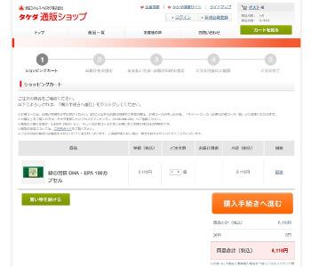 タケダのユーグレナ 緑の習慣DHA・EPA公式通販