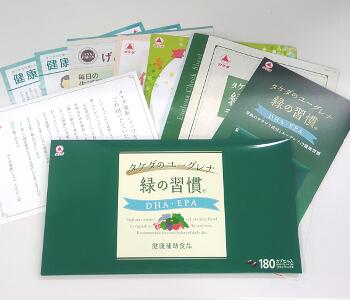 タケダのユーグレナ 緑の習慣DHA・EPA同梱