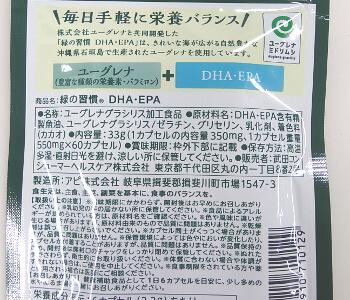 タケダのユーグレナ 緑の習慣DHA・EPA裏面