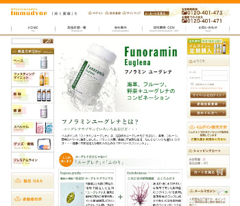 フノラミン ユーグレナ公式通販