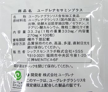 ユーグレナセサミンプラス[-10age]公式通販