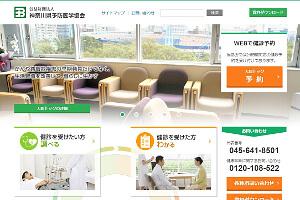 神奈川県予防医学協会