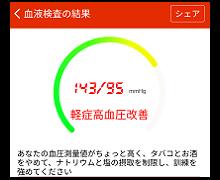 血圧アプリ画像1