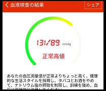 血圧アプリ画像2