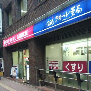 ナチュラルローソンクオール薬局新宿駅西店