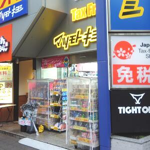 マツモトキヨシ 新宿南口店