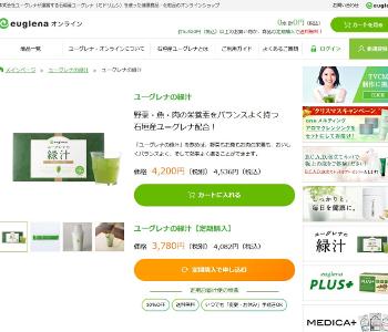 ユーグレナの緑汁公式通販