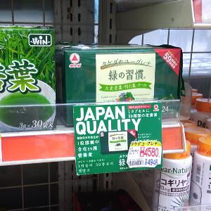 ミネドラッグ新宿東口店_ユーグレナサプリ