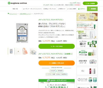 メディカプラス プロテオグリカン公式通販