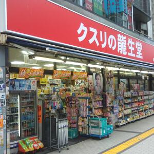 クスリの龍生堂薬局 新宿中央店