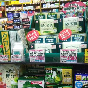 クスリの龍生堂薬局 新宿中央店_ユーグレナサプリ