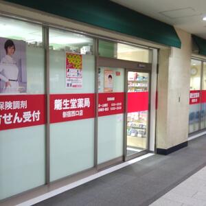 クスリの龍生堂薬局 新宿西口店