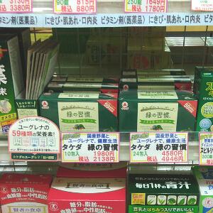 クスリの龍生堂薬局 新宿野村ビル店_ユーグレナサプリ