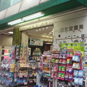 クスリの龍生堂薬局 新宿店