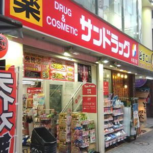 サンドラッグ 新宿東口店