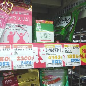 サンドラッグ 新宿東口店_ユーグレナサプリ