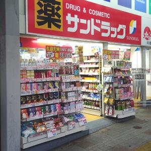 サンドラッグ 新宿西口駅前店