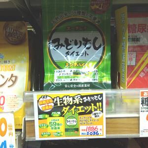 サンドラッグ 新宿西口駅前店_ユーグレナサプリ