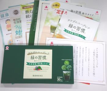 緑の習慣 青汁タイプ同梱