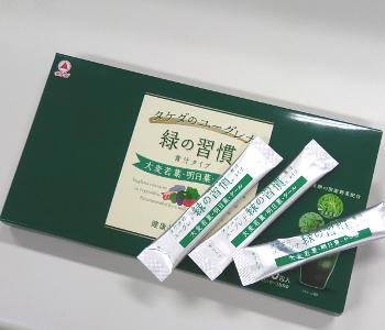 緑の習慣 青汁タイプ容器