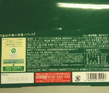 緑の習慣 青汁タイプ裏面