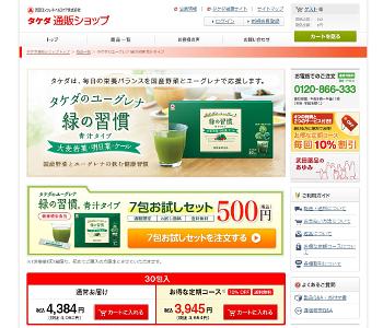 緑の習慣 青汁タイプ公式通販