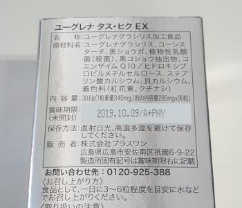 ユーグレナ タス・ヒクEX容器