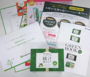 ユーグレナの緑汁 粒タイプ同梱