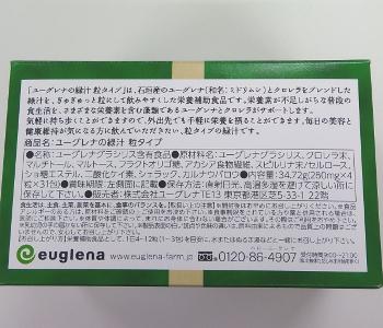ユーグレナの緑汁 粒タイプ裏面