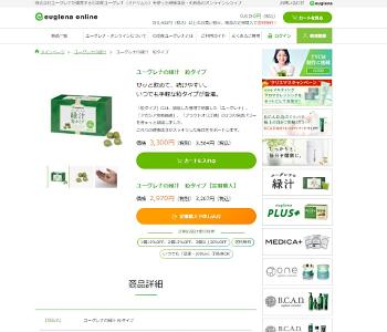 ユーグレナの緑汁 粒タイプ公式通販